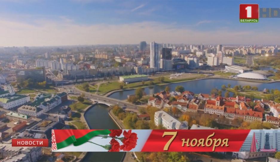 Беларусь отмечает День Октябрьской революции Беларусь адзначае Дзень Кастрычніцкай рэвалюцыі