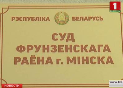 Фрунзенский суд столицы вынес приговор 28-летнему наркодилеру из России Фрунзенскі суд сталіцы вынес прыгавор 28-гадоваму наркадылеру з Расіі