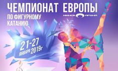 Чемпионат Европы по фигурному катанию 2019