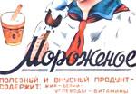 """""""Мороженое за 20 копеек""""   Второй сезон"""