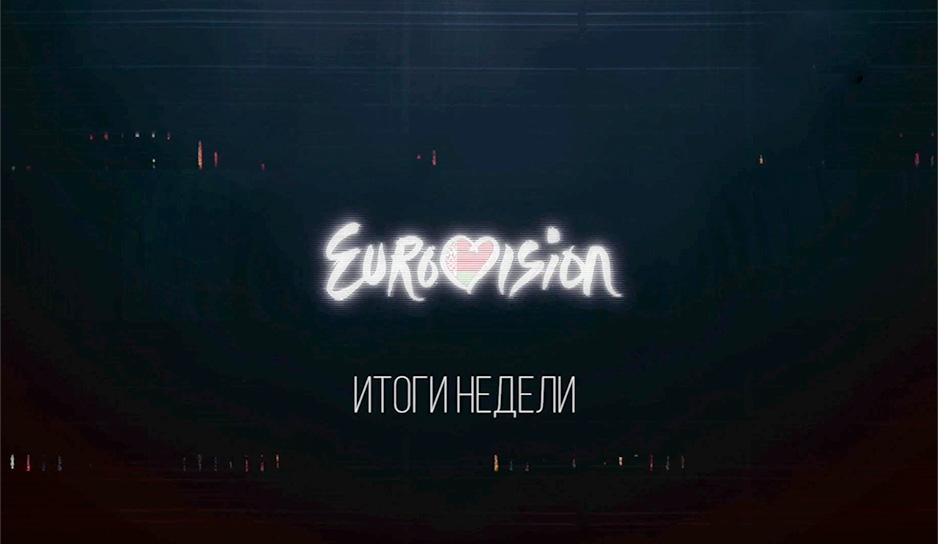Евровидение 2019. Итоги недели