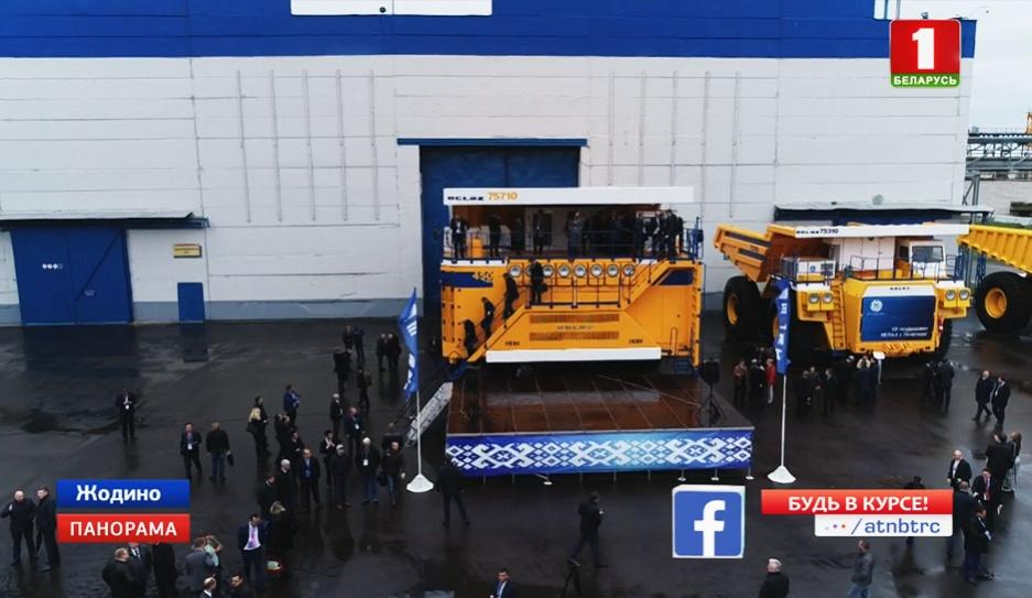 Флагман отечественного машиностроения БелАЗ отмечает юбилей Флагман айчыннага машынабудавання БелАЗ адзначае юбілей