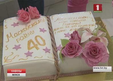 Московский район с 40-летием поздравили маленькие его жители Маскоўскі раён з 40-годдзям павіншавалі маленькія яго жыхары