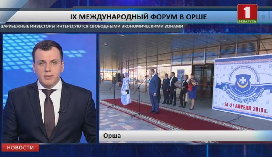 Орша принимает IX Международный экономический форум  Орша прымае IX Міжнародны эканамічны форум  Orsha hosting 9th International Economic Forum