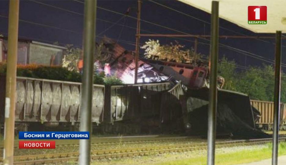 Железнодорожная авария на юге Боснии и Герцеговины
