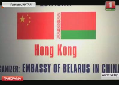 В финансовом центре Азии состоялся белорусский инвестфорум  У фінансавым цэнтры Азіі адбыўся беларускі інвестфорум  Hong Kong hosts Belarusian investment forum