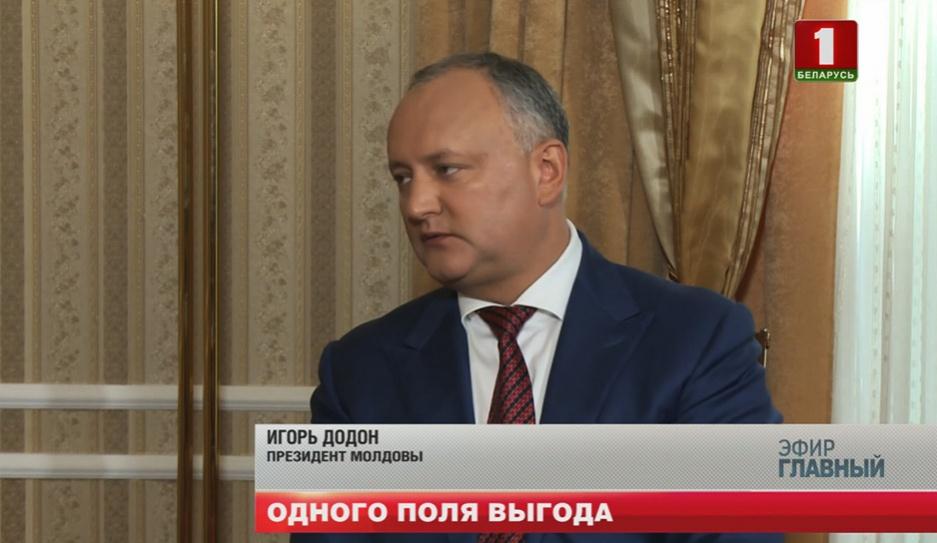 Игорь Додон: В Молдове Александра Лукашенко все считают другом нашего народа