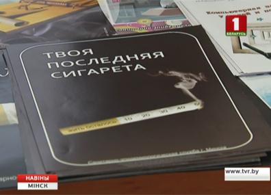 Белорусская молодежь сегодня присоединилась к Всемирному дню без табака Беларуская моладзь сёння далучылася да Сусветнага дня без тытуню