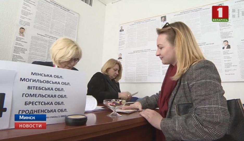 Проживающие в нашей стране граждане Украины сегодня голосуют в Минске и Бресте Грамадзяне Украіны, якія пражываюць у нашай краіне,  сёння галасуюць у Мінску і Брэсце