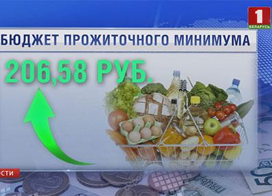 В Беларуси устанавливается новый бюджет прожиточного минимума У Беларусі ўстанаўліваецца новы бюджэт пражытачнага мінімуму