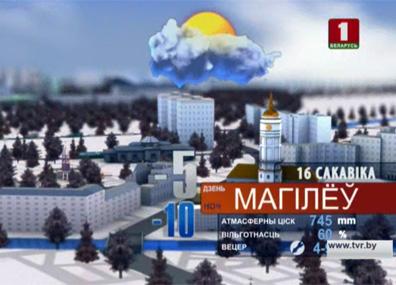 Прогноз погоды на 16 марта Прагноз надвор'я на 16 сакавіка