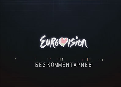 Евровидение 2018. Без комментариев.