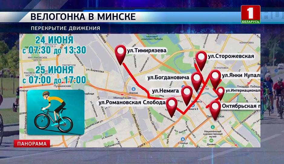 С 22 по 25 июня в связи с проведением велогонок в Минске будет ограничено движение