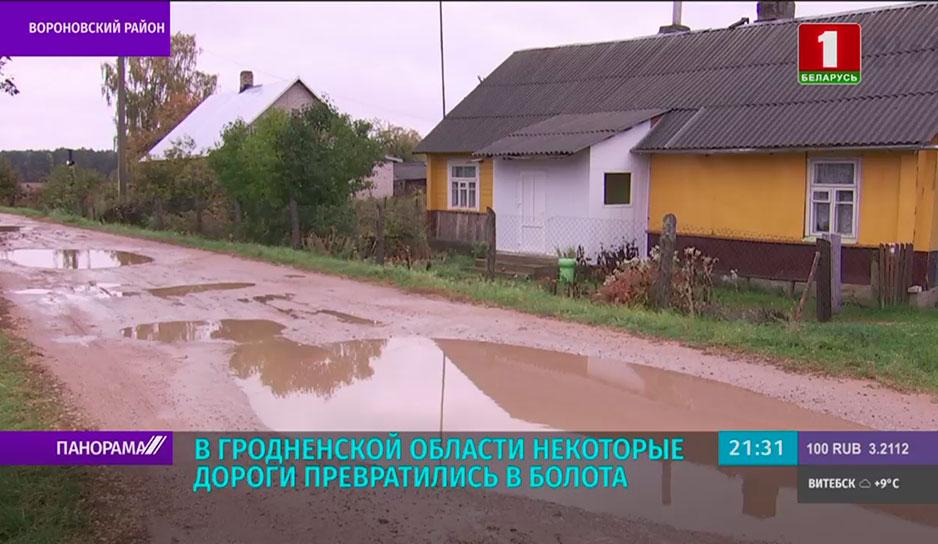 В Гродненской области дожди превратили отдельные участки гравийных дорог в болота