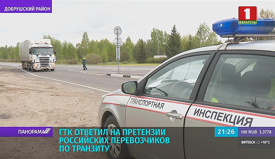 Россия недовольна белорусскими ограничениями для транзитных перевозчиков