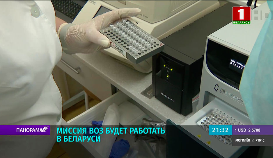 Миссия ВОЗ будет работать в Беларуси