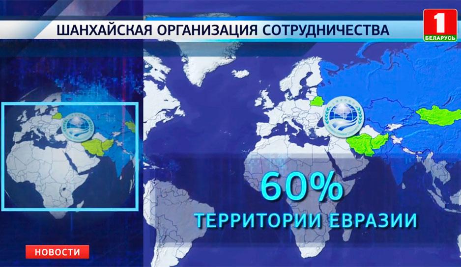 Общая площадь - 60 % территории Евразии, где проживает более 3 миллиардов человек.jpg
