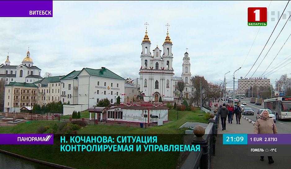 Наталья Качанова побывала в родном для нее Витебском регионе