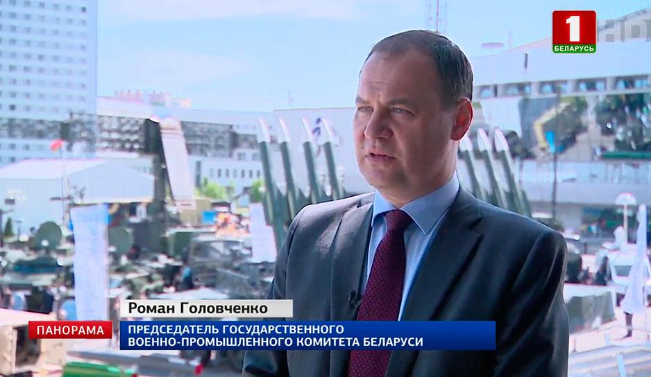 Роман Головченко, председатель Государственного военно-промышленного комитета Беларуси