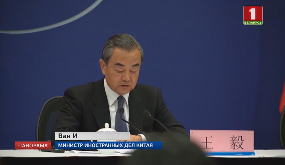 Ван И, Министр иностранных дел Китая