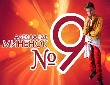Александр Миненок