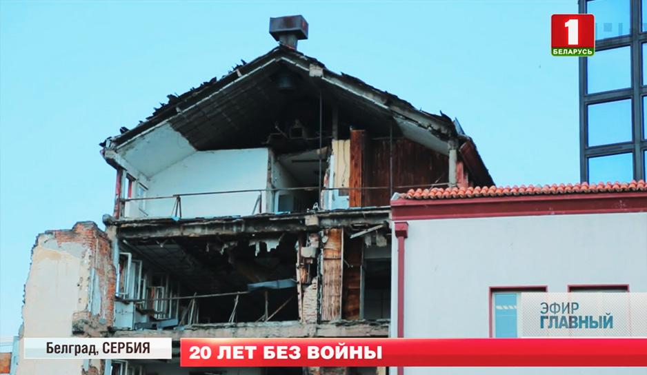 Сербия: 20 лет без войны