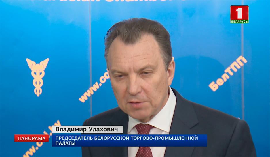 Владимир Улахович, председатель Белорусской торгово-промышленной палаты