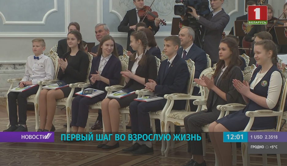 Александр Лукашенко вручил первые паспорта лучшим школьникам страны.jpg