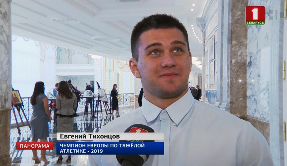 Евгений Тихонцов