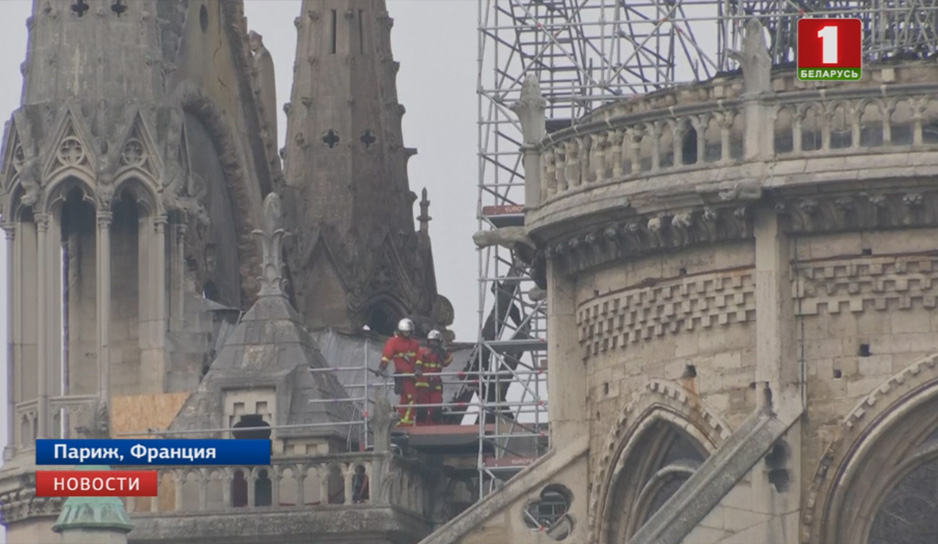 Экстренные службы ликвидируют остаточные возгорания в соборе Парижской Богоматери.jpg