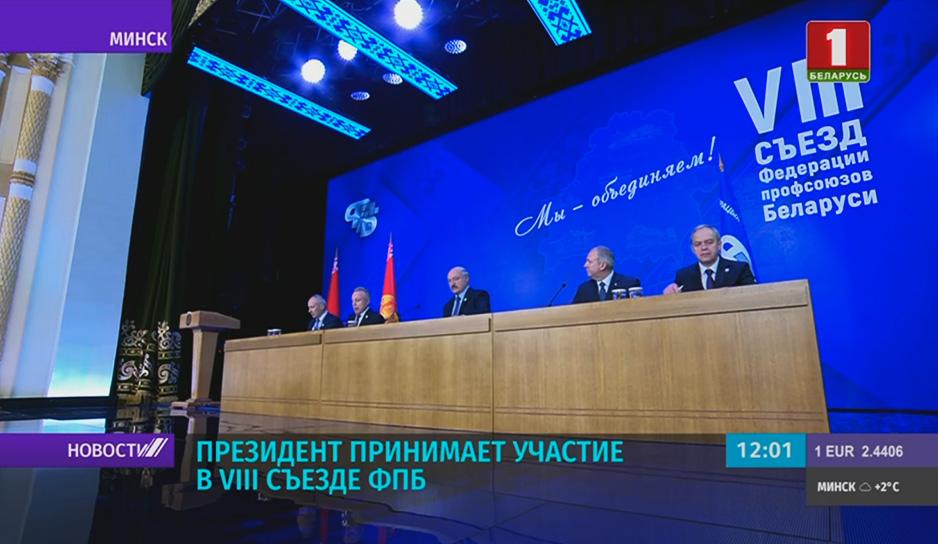 Александр Лукашенко принимает участие в VIII Съезде ФПБ.jpg