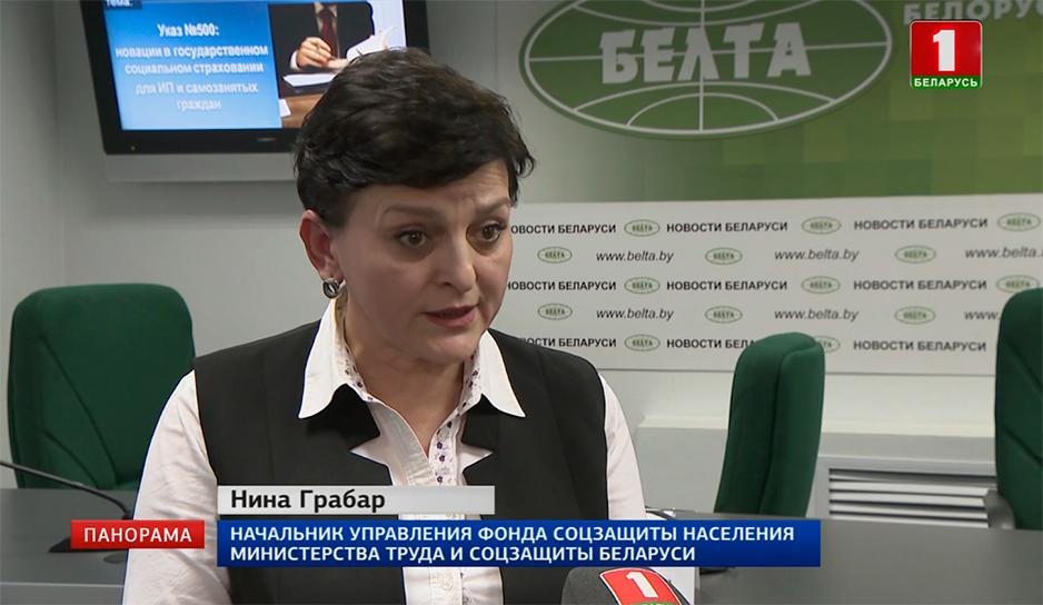 Нина Грабар, начальник управления Фонда соцзащиты населения Министерства труда и соцзащиты Беларуси