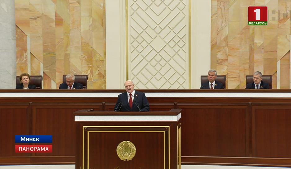 Президент Беларуси обратился с ежегодным Посланием к белорусскому народу и Национальному собранию