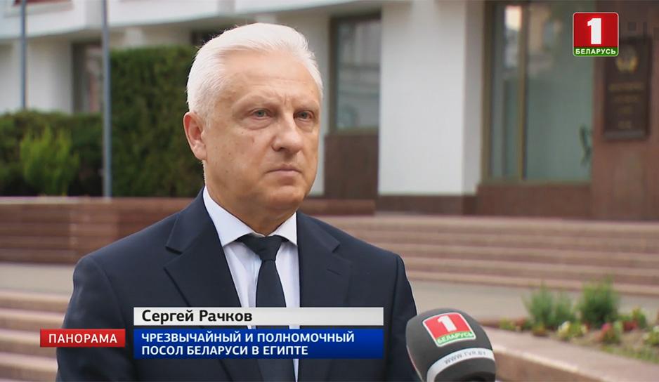 Сергей Рачков, Чрезвычайный и Полномочный Посол Беларуси в Египте