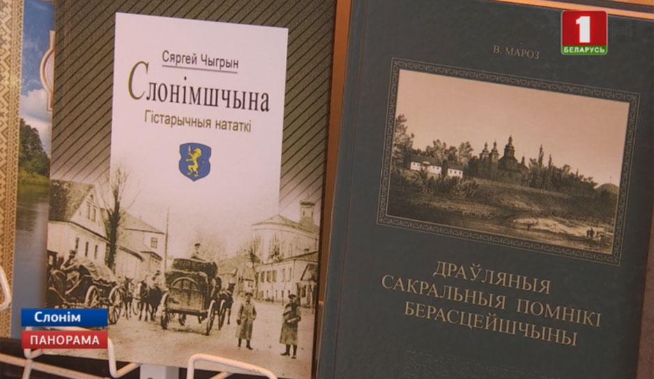 В Слониме начались торжества по случаю Дня белорусской письменности