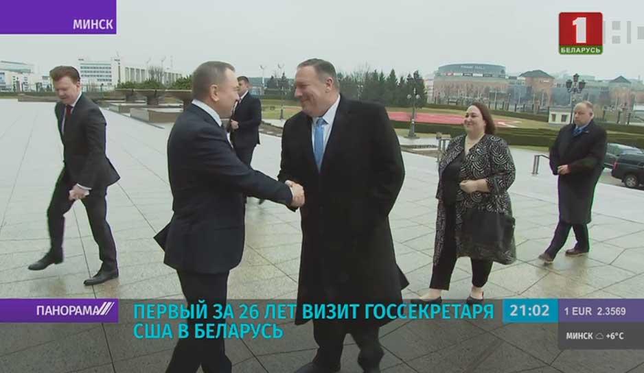 Первый за 26 лет визит госсекретаря США в Беларусь