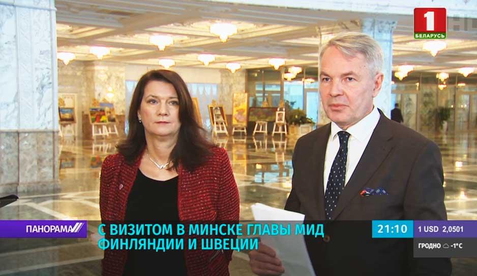 С визитом в Минске главы МИД Финляндии и Швеции
