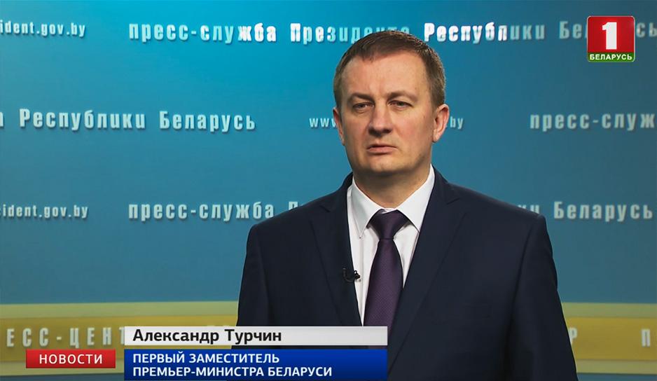 Александр Турчин, первый заместитель премьер-министра Беларуси