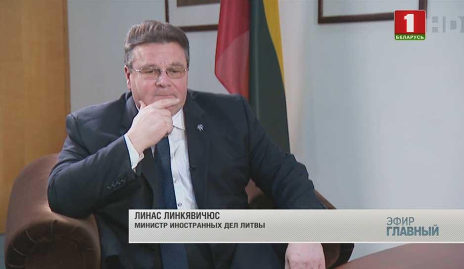 Эксклюзивное интервью министра иностранных дел Литвы