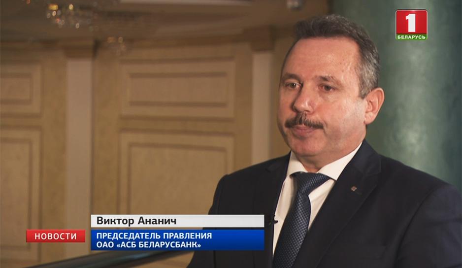 Виктор Ананич