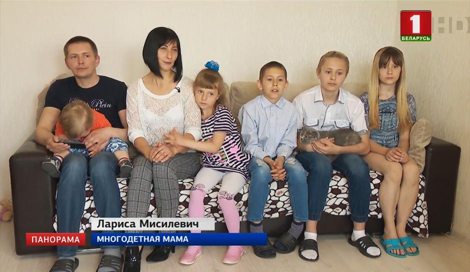 В семье Мисилевичей семь я