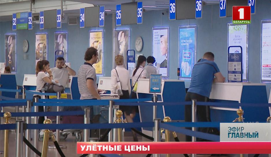 Станет ли дешевле летать из Беларуси?