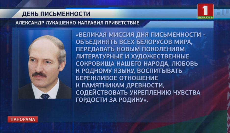 Приветствие участникам и гостям праздника направил белорусский лидер