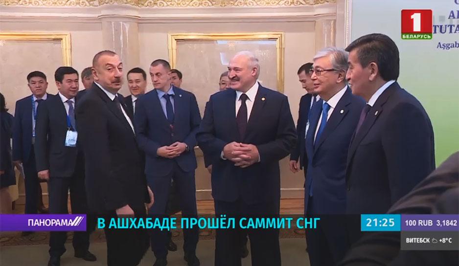 В Ашхабаде прошел саммит СНГ.jpg
