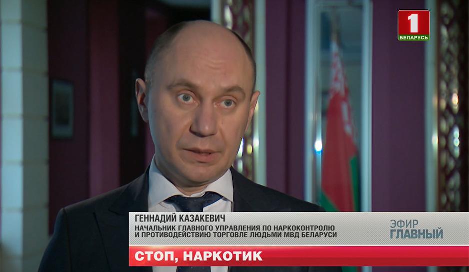 Геннадий Казакевич, начальник ГУНиПТЛ МВД Беларуси