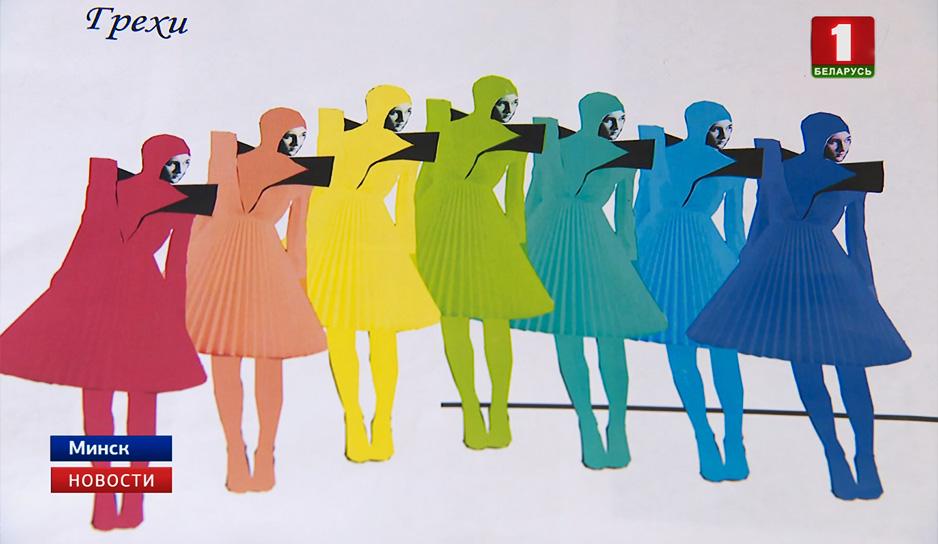 7 смертных грехов, каждый имеет свой цвет