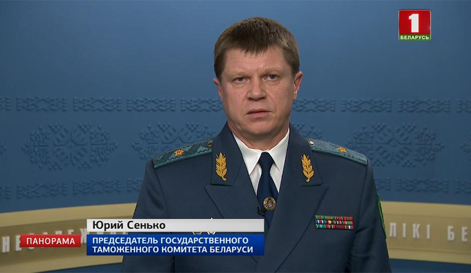 Юрий Сенько, Председатель Государственного таможенного комитета Беларуси