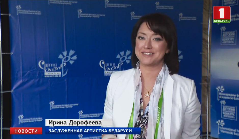 Ирина Дорофеева.jpg