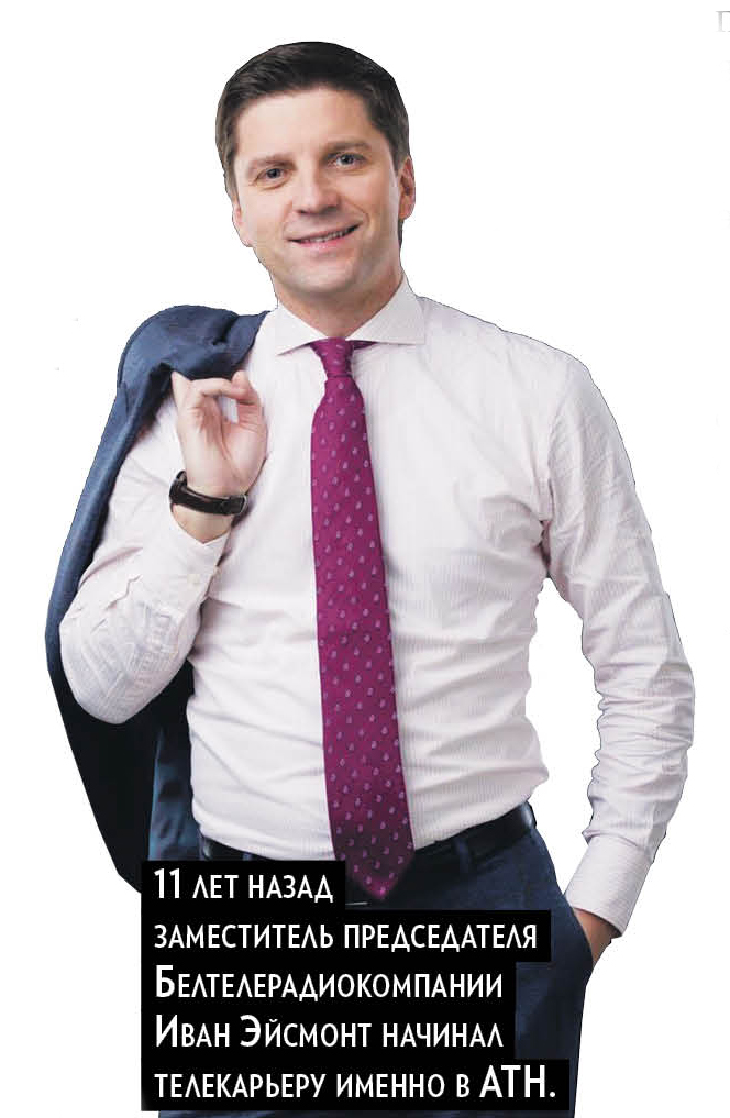 Иван Эйсмонт