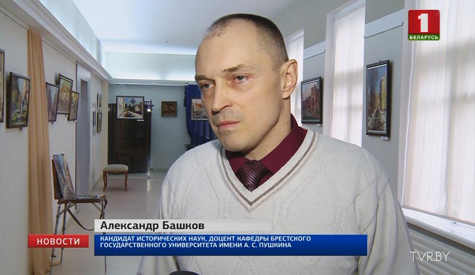 Александр Башков